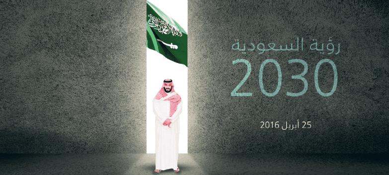 هافارد بزنس ريفيو العربية بمناسبة برنامج التحول الوطني