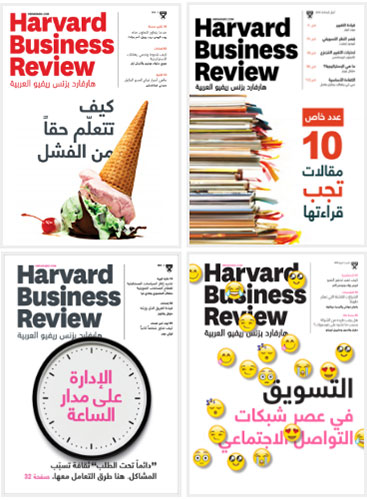 4issues-hbr-arabia