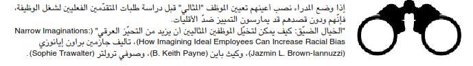 تعيين الموظف المثالي