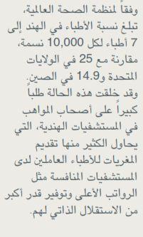 احصائيات منظمة الصحة العالمية